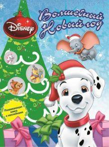- Животные Disney. Волшебный Новый год. Развивающая книжка с наклейками. обложка книги
