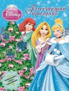 - Принцессы. Блестящий праздник. Развивающая книжка с наклейками. обложка книги