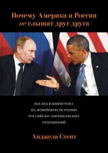 Стент а. - Почему Америка и Россия не слышат друг друга? Взгляд Вашингтона на новейшую историю российско-американских отношений обложка книги
