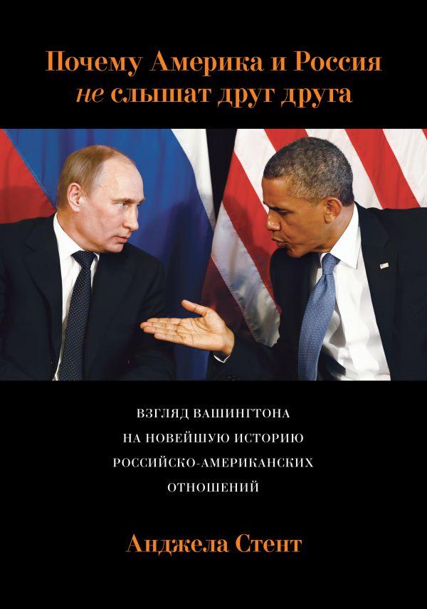 Почему Америка и Россия не слышат друг друга? Взгляд Вашингтона на новейшую историю российско-американских отношений Стент а.