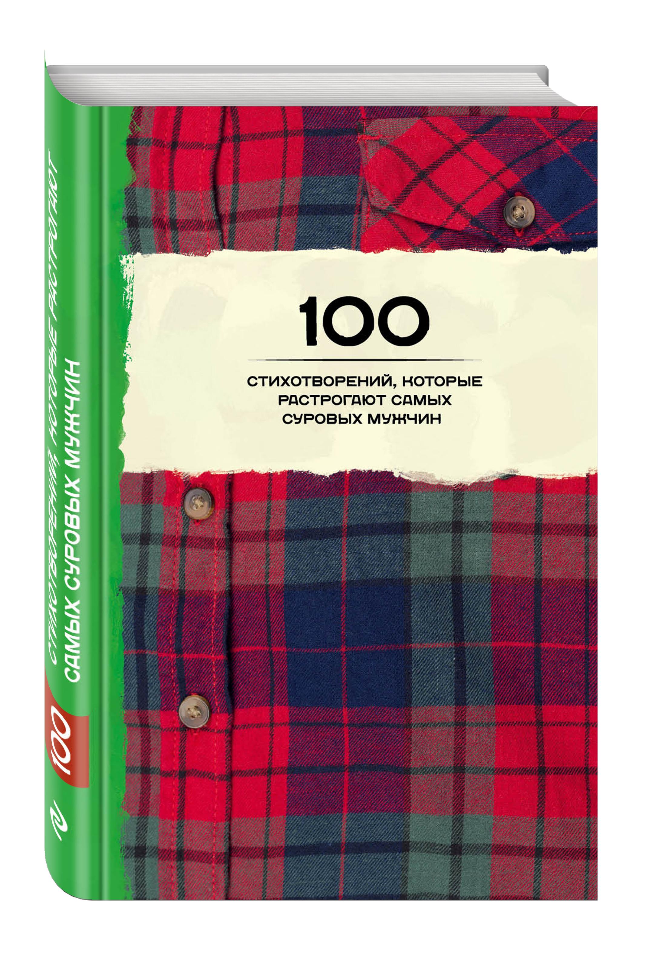 100 стихотворений, которые растрогают самых суровых мужчин ( Пушкин А.С., Блок А.А., Ахматова А.А. и др.  )