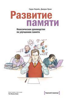 Лорейн Г.; Лукас Д. - Развитие памяти. Классическое руководство по улучшению памяти обложка книги