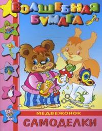 - Самоделки-малышам Медвежонок обложка книги