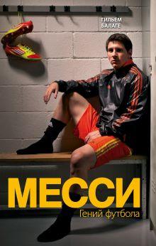 Обложка Месси. Гений футбола Гильем Балаге