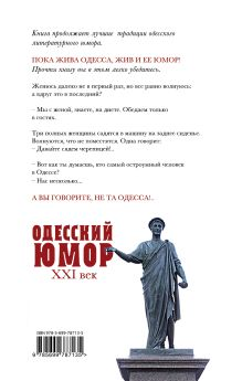 Обложка сзади Одесский юмор. XXI век