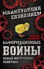 Почепцов Г.Г. - Информационные войны. Новый инструмент политики обложка книги