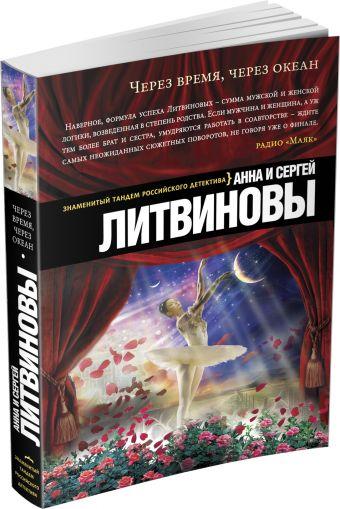 Через время, через океан Литвинова А.В., Литвинов С.В.