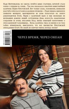 Обложка сзади Через время, через океан Анна и Сергей Литвиновы