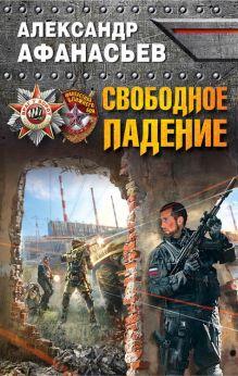 Афанасьев А. - Свободное падение обложка книги