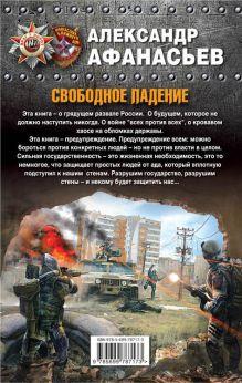 Обложка сзади Свободное падение Александр Афанасьев
