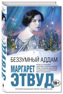 Этвуд М. - Беззумный Аддам обложка книги