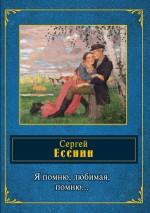 Я помню, любимая, помню... Есенин С.А.