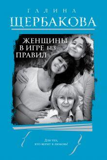Обложка Женщины в игре без правил Галина Щербакова