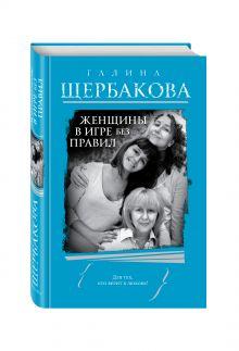 Щербакова Г. - Женщины в игре без правил обложка книги