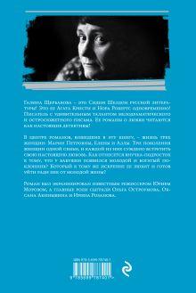 Обложка сзади Женщины в игре без правил Галина Щербакова