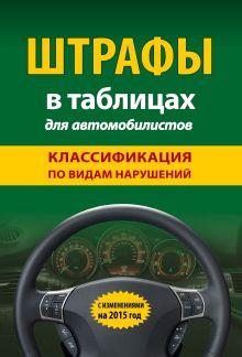 - Штрафы в таблицах для автомобилистов с изм. на 2015 год (классификация по видам нарушений) обложка книги