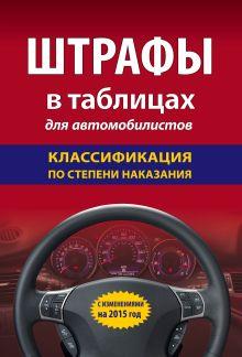 - Штрафы в таблицах для автомобилистов с изм. на 2015 год (классификация по степени наказания) обложка книги