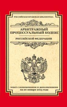 Обложка Арбитражный процессуальный кодекс Российской Федерации: текст с изм. и доп. на 20 января 2015 г.