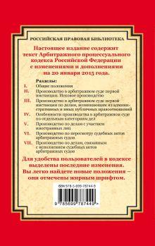 Обложка сзади Арбитражный процессуальный кодекс Российской Федерации: текст с изм. и доп. на 20 января 2015 г.
