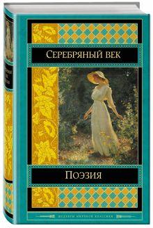 - Поэзия Серебряного века обложка книги