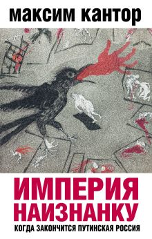 Кантор М.К. - Империя наизнанку. Когда закончится путинская Россия обложка книги
