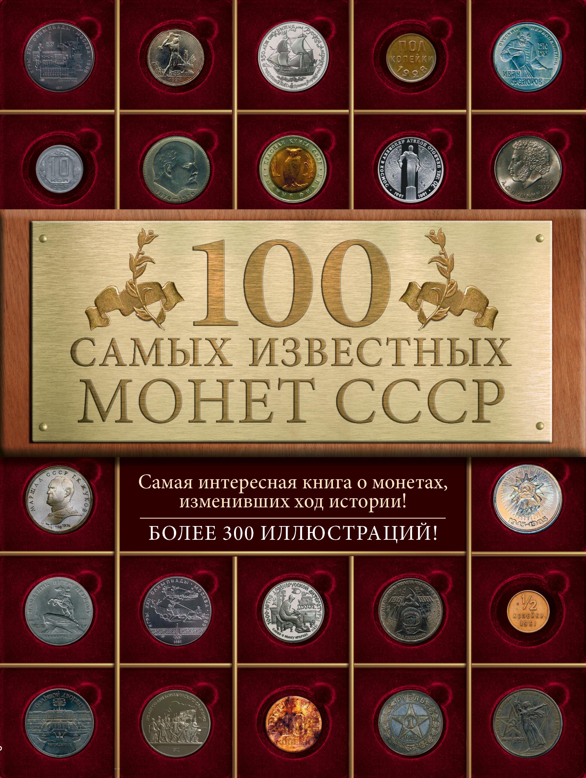 Слука И.М. 100 самых известных монет СССР