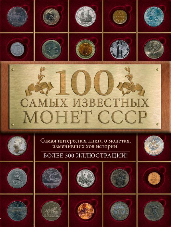 100 самых известных монет СССР Слука И.М.