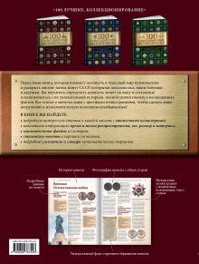 Обложка сзади 100 самых известных монет СССР Ирина Слука