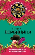 Вербинина В. - Статский советник по делам обольщения обложка книги