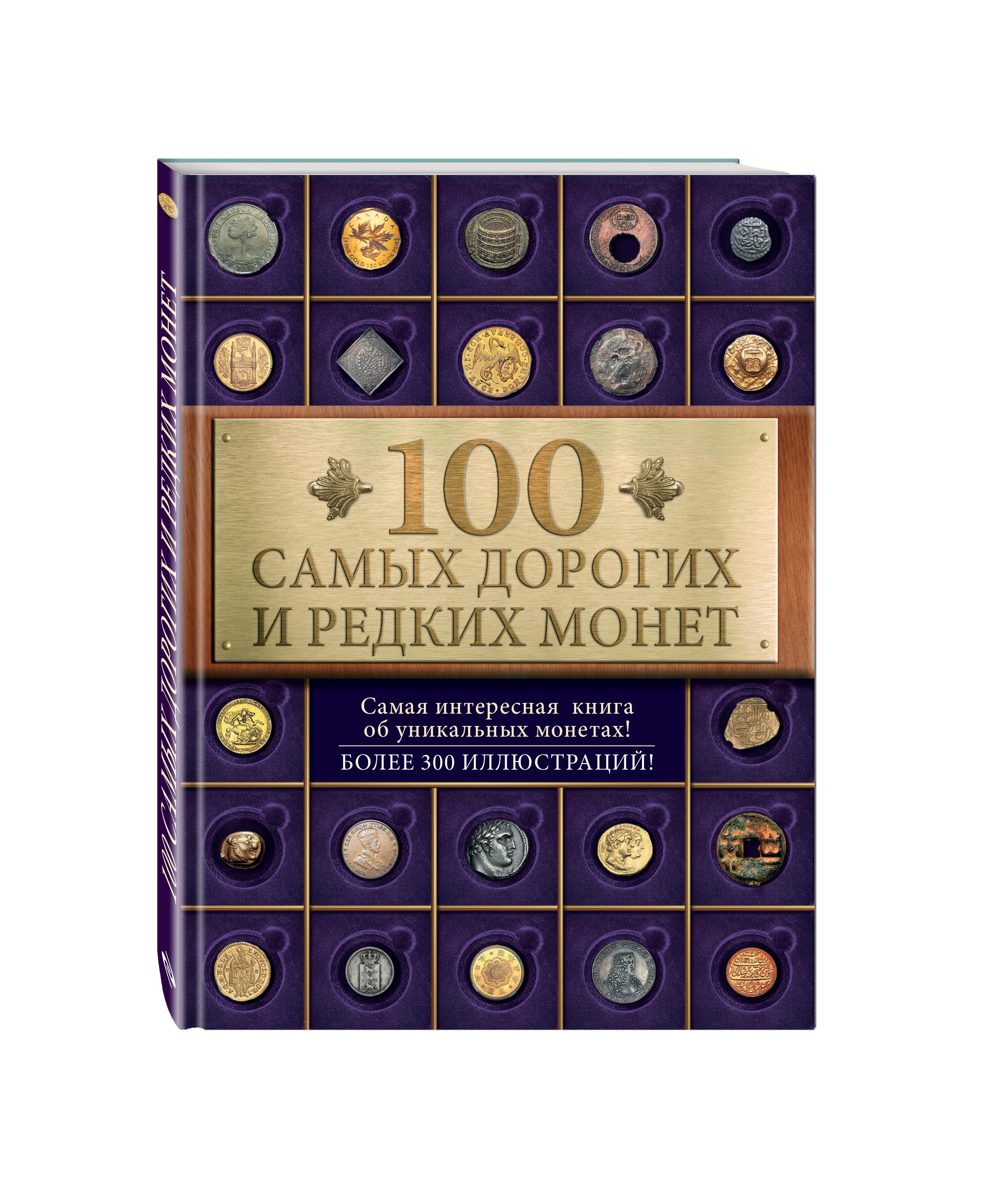 100 самых дорогих и редких монет ( Слука И.М.  )