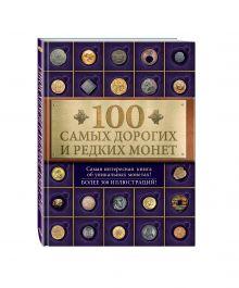 Слука И.М. - 100 самых дорогих и редких монет обложка книги