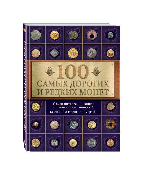 100 самых дорогих и редких монет Слука И.М.