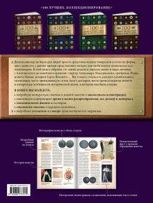 Обложка сзади 100 самых дорогих и редких монет И.М.Слука