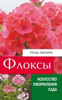 Розы. (Искусство оформления сада) Резвина Н.В.