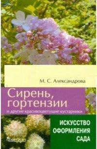 Сирень, гортензии и другие красивоцветущие кустарники. (Искусство оформления сада)