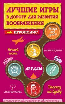 Парфенова И.И. - Лучшие игры в дорогу для развития воображения обложка книги