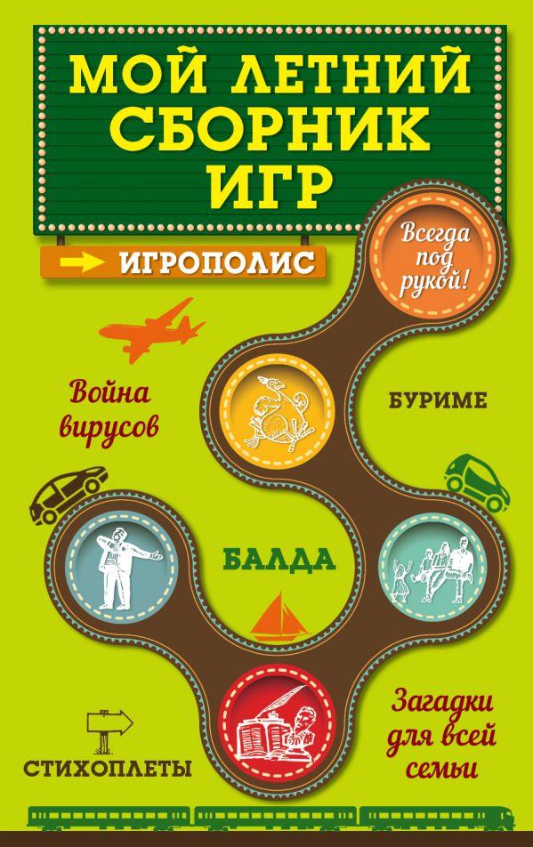 Мой летний сборник игр Парфенова И.И.
