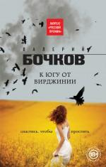 Бочков В.Б. - К югу от Вирджинии обложка книги