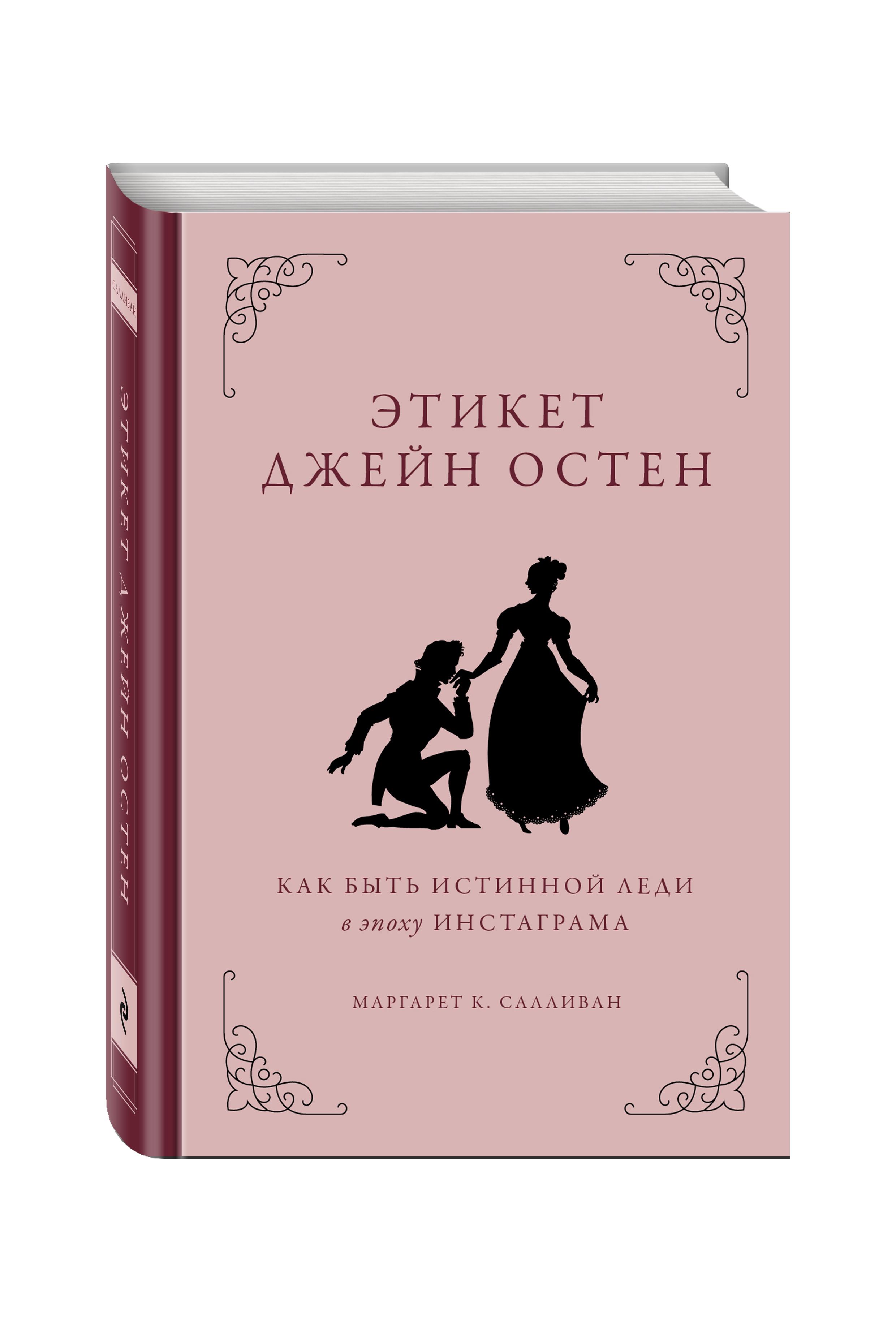 Этикет Джейн Остен. Как быть истинной леди в эпоху инстаграма от book24.ru