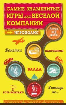 - Самые знаменитые игры для веселой компании обложка книги