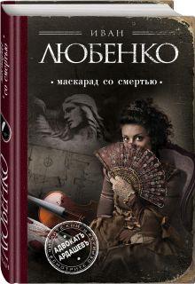 Любенко И.И. - Маскарад со смертью обложка книги