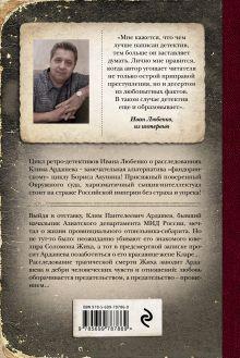 Обложка сзади Маскарад со смертью Иван Любенко