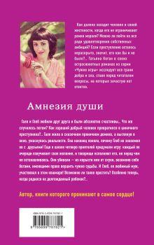 Обложка сзади Амнезия души Татьяна Коган
