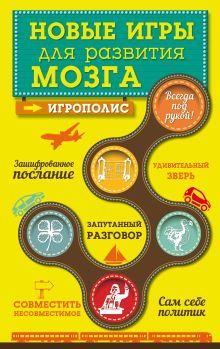 - Новые игры для развития мозга обложка книги