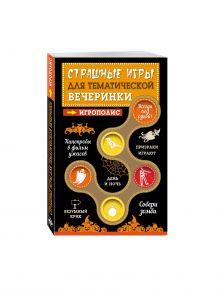 - Страшные игры для тематической вечеринки обложка книги