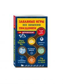 - Забавные игры на зимние праздники обложка книги