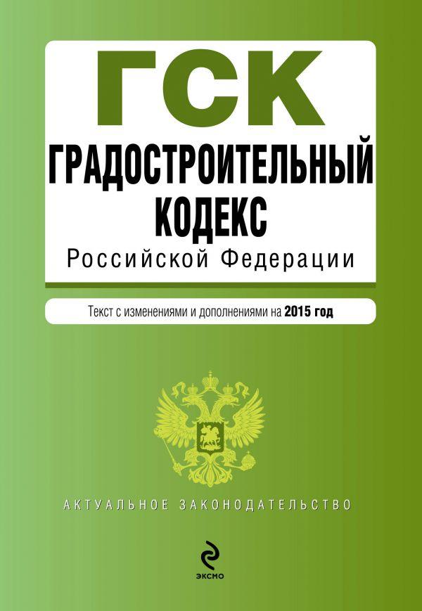 Градостроительный кодекс российской федерации текст с изм и доп на.