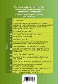 Обложка сзади Градостроительный кодекс Российской Федерации : текст с изм. и доп. на 2015 год