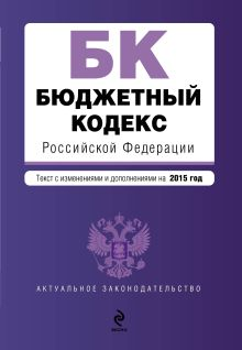 - Бюджетный кодекс Российской Федерации : текст с изм. и доп. на 2015 год обложка книги