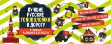 Парфенова И.И. - Лучшие русские головоломки в дорогу обложка книги